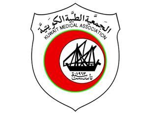 الجمعية الطبية الكويتية