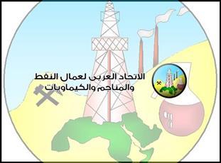 الكويت تفوز برئاسة الاتحاد العربي لعمال النفط والمناجم والكيماويات بالتزكية