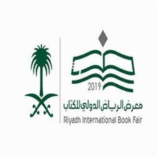 معرض «الرياض الدولي للكتاب» ينطلق بمشاركة كويتية والبحرين ضيف الشرف