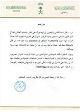 السعودية: إصابة مواطن سعودي في الهجوم على المسجدين بنيوزيلاندا