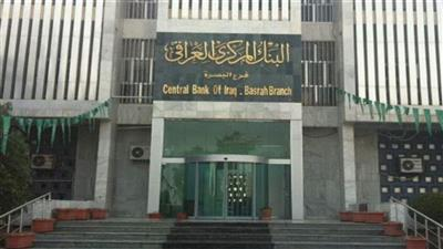 Iraq imposes guardianship on branches of two Iranian banks 610672_e