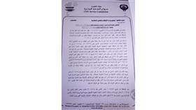 الأوقاف تخالف قرارات «الخدمة المدنية» و«المحاسبة».. وتهدر المال العام