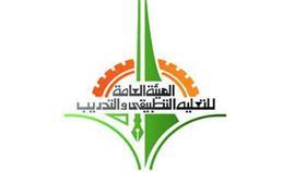 هيئة التطبيقي تؤكد ضرورة تبادل الخبرات العربية والإقليمية في مجال التدريب والموارد البشرية