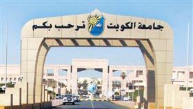 عمادة شئون الطلبة في جامعة الكويت تحتفي بالمتفوقين الأربعاء
