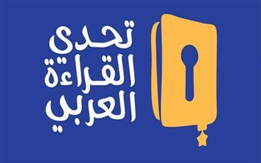 التربية: إقبال متزايد على منافسات تحدي القراءة العربي