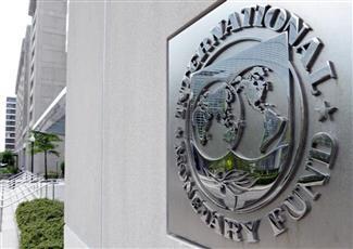 «صندوق النقد»: نمو الاقتصاد العالمي.. يتباطأ
