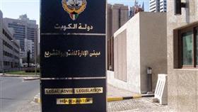 «الفتوى والتشريع» تشارك في الدورة الـ 58 للجنة الأمم المتحدة للقانون التجاري الدولي