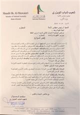 المويزري يسأل وزير النفط عن أسباب عدم توظيف المواطنين في المؤسسات النفطية بالدولة