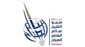 جائزة سمو الشيخ سالم العلي للمعلوماتية تطلق دورتها الـ19