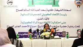 رئيس الاتحاد الكويتي للجمعيات النسائية الشيخة فادية سعد العبدالله الصباح