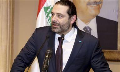الحريري يعد بـ «موازنة هي الأكثر تقشفا في تاريخ لبنان»