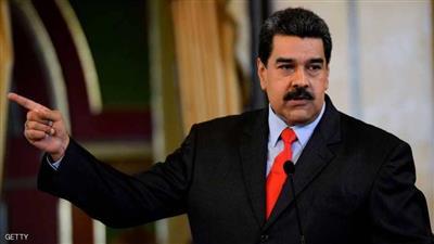 مادورو: العقوبات الأمريكية على البنك المركزي غير قانونية