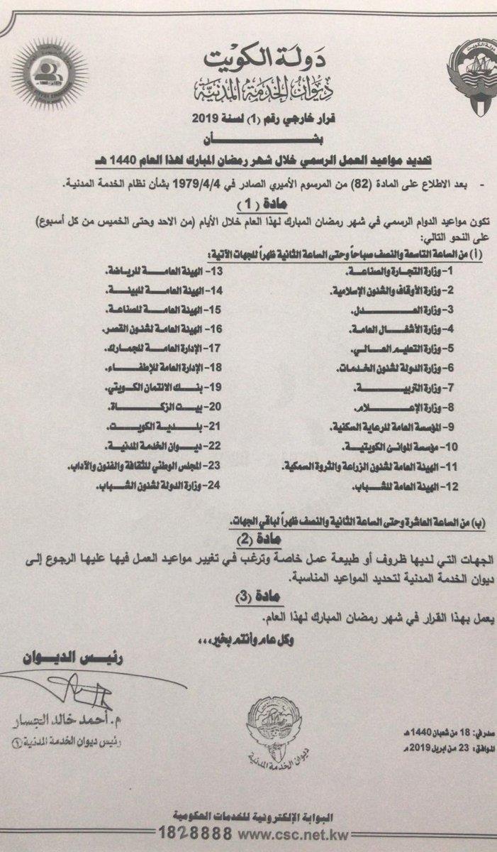 الحرب تطعيم وفرة ساعات الدوام الخاص في رمضان 2019 Thecridders Org