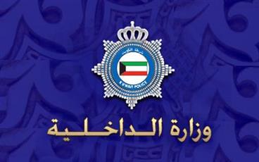 الداخلية: شرطة البيئة تسير دوريات بشكل يومي على جسر جابر الأحمد لضبط المخالفين بيئياً