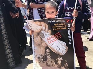 الفلسطينيون يواصلون إحياء الذكرى الـ 71 للنكبة على حدود غزة