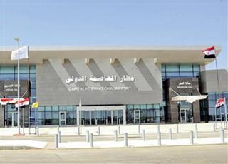 مطار العاصمة الدولي