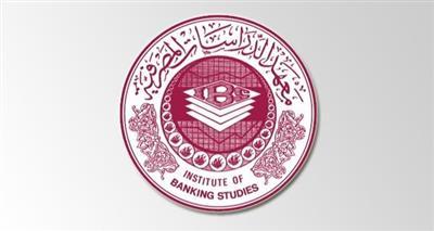 «البلدية» ترفض تأجير أجزاء من معهد الدراسات المصرفية