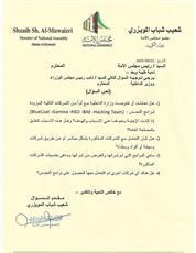 المويزري يسأل وزير الداخلية عن التعامل والتفاوض مع الشركات المزودة لبرامج التجسس
