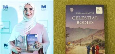 الروائية العُمانية جوخة الحارثي تحصد «مان بوكر الدولية»