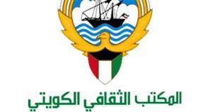 «الثقافي الكويتي بالقاهرة»: التسجيل لدراسة البكالوريوس في جامعات مصر مفتوح