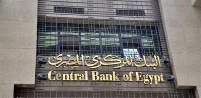 «المركزي المصري»: تثبيت سعر الفائدة للإيداع والإقراض