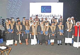 كلية الكويت التقنية احتفلت بالدفعة الأولى من خريجيها
