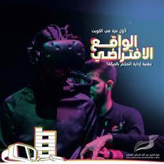 «عبدالله السالم» الثقافي: برنامج تعليمي تفاعلي خلال عطلة عيد الفطر
