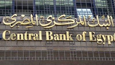 تقرير دولي: مصر الأكثر مرونة بين الأسواق الناشئة
