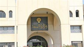 «الصحة»: 44 مركزاً صحياً تعمل في عطلة عيد الفطر