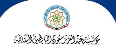 مؤسسة عبدالعزيز سعود البابطين الثقافية الكويتية