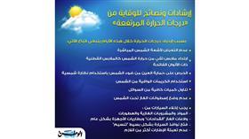 إرشادات ونصائح للوقاية من «درجات الحرارة المرتفعة»