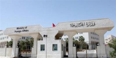 الخارجية الأردنية: ندعم السعودية فيما تتخذه من إجراءات للحفاظ على أمنها