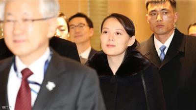 شقيقة زعيم كوريا الشمالية تظهر في الجزء الجنوبي