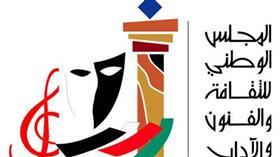 المجلس الوطني للثقافة يعلن انطلاق مهرجان الموسيقى الدولي الـ22 في 23 الجاري