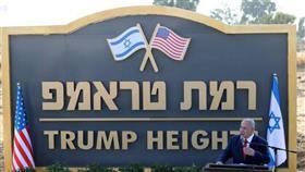 إسرائيل تدشن «هضبة ترامب» في الجولان