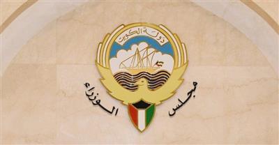 مجلس الوزراء: وقف مظاهر التصعيد في المنطقة
