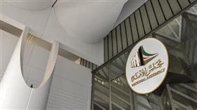مجلس الأمة ينظر في ختام دور الانعقاد طلب طرح الثقة بالوزير الحجرف