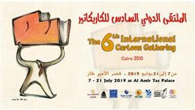 الكويت ضيف شرف الملتقى الدولي السادس للكاريكاتير في مصر
