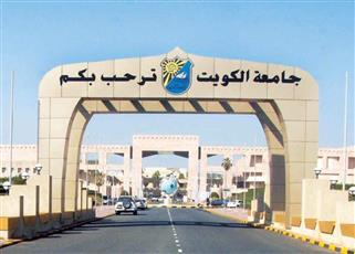 توقيع اتفاقية بين «الجامعة» و«نفط الكويت» للتعاون البحثي والاستراتيجي