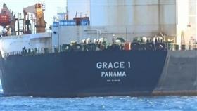 بنما: ناقلة النفط الإيرانية ألغي تسجيلها لصلتها بالإرهاب