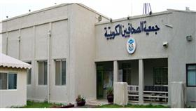 «جمعية الصحفيين»: نتطلع لاستعادة الرياضة الكويتية ريادتها بعد رفع الإيقاف