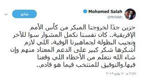 أول تعليق لـ محمد صلاح بعد الخروج مصر من كأس أمم أفريقيا