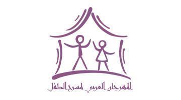 المهرجان العربي لمسرح الطفل
