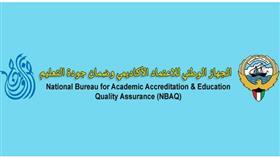 «الاعتماد الأكاديمي»: تحديد مؤسسات التعليم العالي خارج الكويت بـ«معايير جديدة»