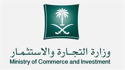 وزارة التجارة والاستثمار السعودية