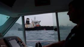 سلطات جبل طارق توقف قبطان الناقلة الإيرانية المحتجزة