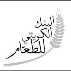 البنك الكويتي للطعام يطلق مبادرة «عدم الإهدار» لخلق حياة بلا جوع