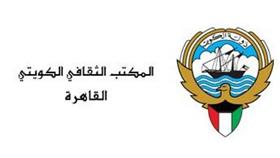 «الثقافي الكويتي بالقاهرة»: نظام «الانتساب» في مصر غير معترف به في الكويت