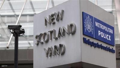 مقر شرطة لندن