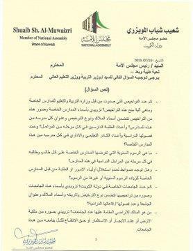 المويزري يسأل وزير التربية عن المدارس والجامعات الخاصة